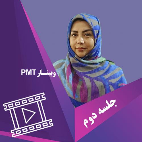 دانلود فیلم جلسه دوم وبینار PMT دکتر اسمعیلی