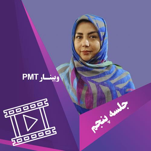 دانلود فیلم جلسه پنجم- وبینار PMT دکتر اسمعیلی تکنیک مدیریت رفتار والدین